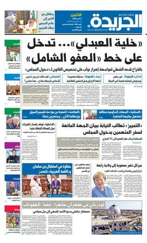 2ce6df183 عدد الجريدة الأثنين 05 مارس 2018 by Aljarida Newspaper - issuu