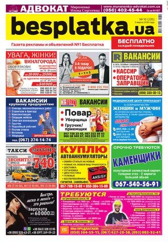 ab631620 Besplatka #10 Харьков by besplatka ukraine - issuu