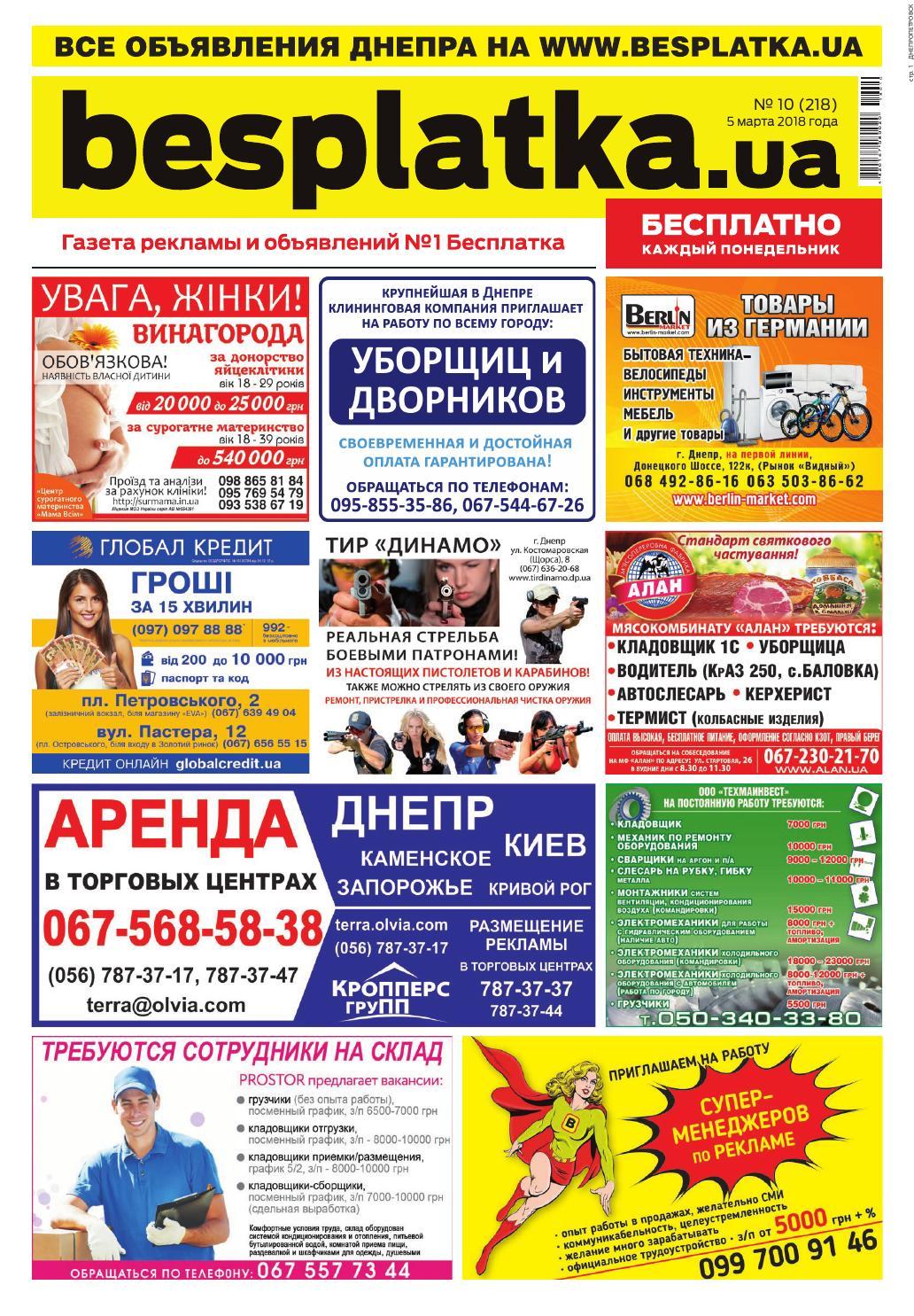 Besplatka  10 Днепр by besplatka ukraine - issuu 48a18d683c6