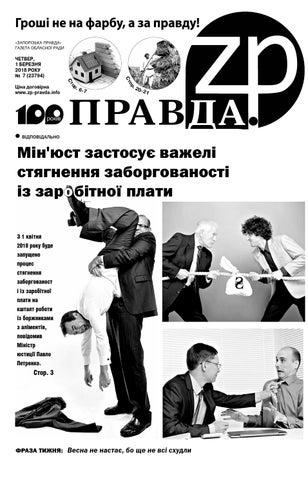 01 03 18 by Запорізька правда - issuu ab3b21829977a
