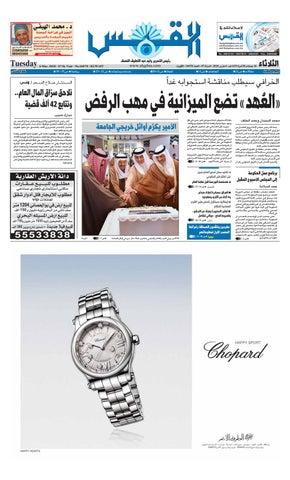 fe995d21a عدد الجريدة الثلاثاء 13 مارس 2018 by Aljarida Newspaper - issuu