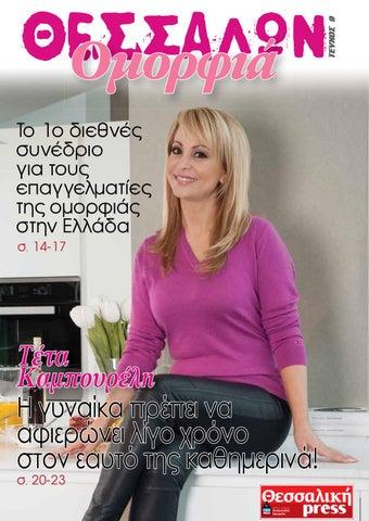 Θεσσαλων ομορφια by Θεσσαλική Press - issuu c619a95fff8