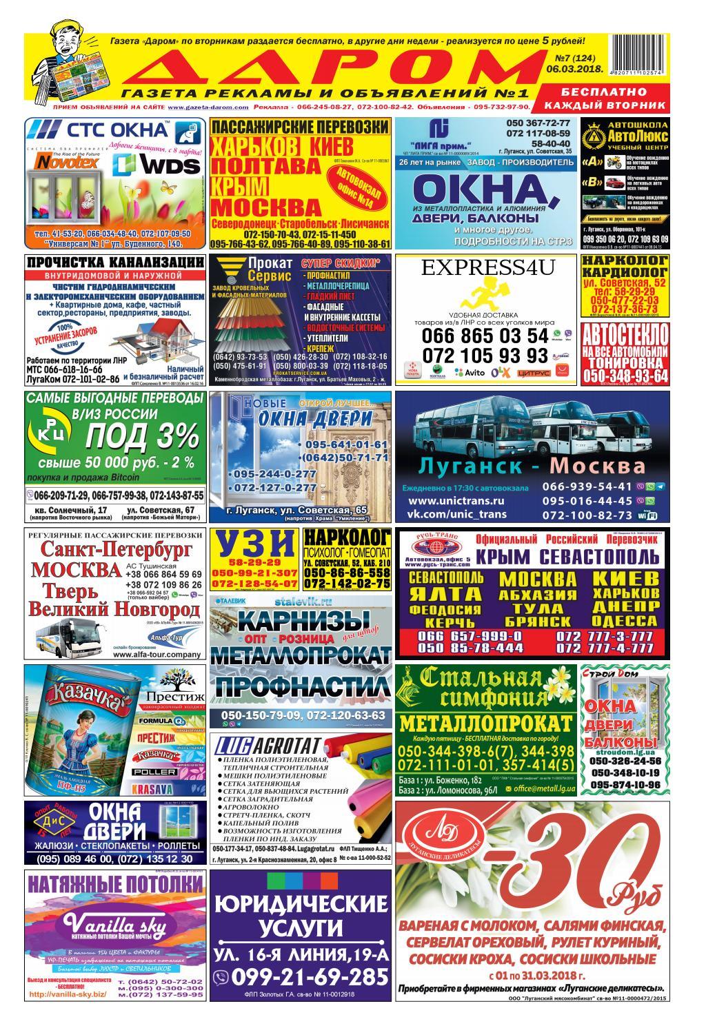 77b04033a Свежий выпуск газеты ДАРОМ № 7 (124) от 06.03.2018 by gazeta.darom - issuu