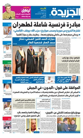ee743ad86fdc4 عدد الجريدة الأربعاء 07 مارس 2018 by Aljarida Newspaper - issuu