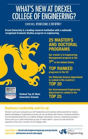 Drexel College of Engineering Graduate Flyer by Drexel