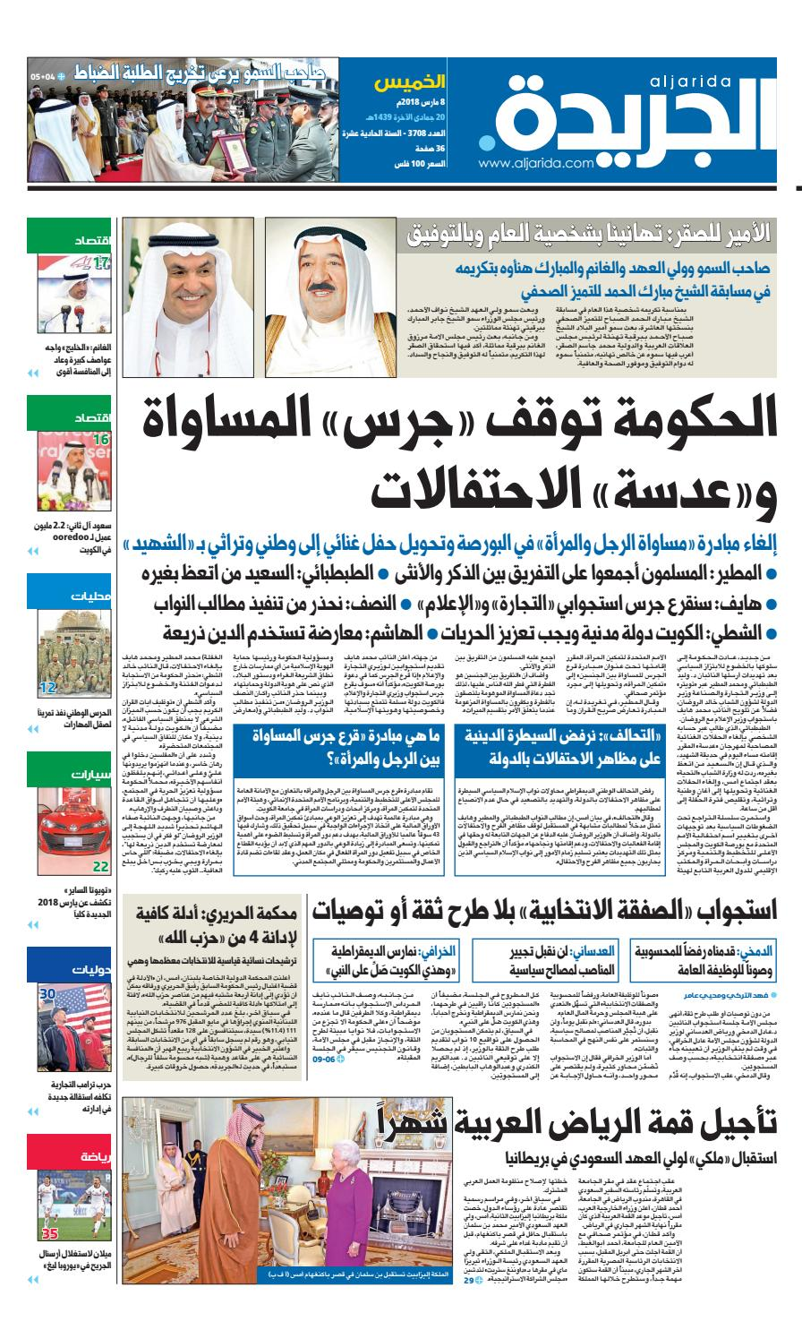 a62fa1949 عدد الجريدة الخميس 08 مارس 2018 by Aljarida Newspaper - issuu