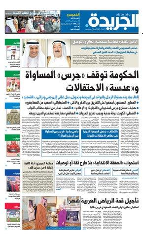 8ce3b85f7 عدد الجريدة الخميس 08 مارس 2018 by Aljarida Newspaper - issuu