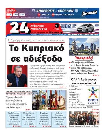 Εφημερίδα 24 - Φύλλο 203 - 9 Μαρτίου 2018 by Newspaper 24 - issuu 758ad8336f3