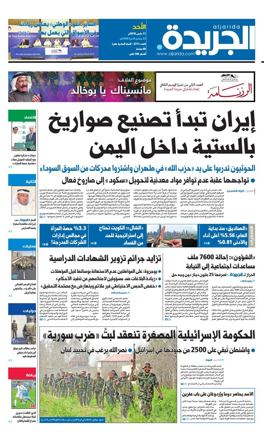 3f5d12def عدد الجريدة الأحد 11 مارس 2018 by Aljarida Newspaper - issuu