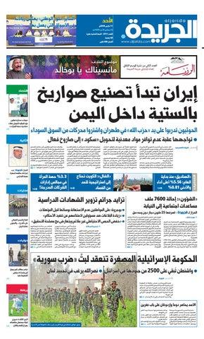 8bde83b4b عدد الجريدة الأحد 11 مارس 2018 by Aljarida Newspaper - issuu