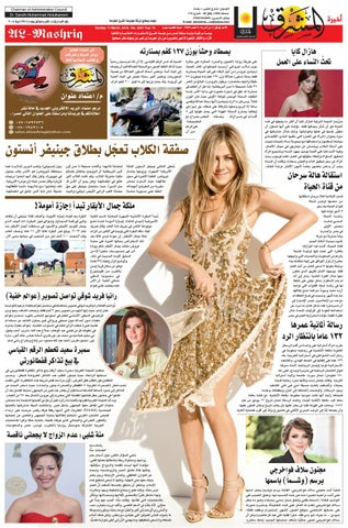 f9f72b9a84868 3997 AlmashriqNews by Al Mashriq Newspaper - issuu