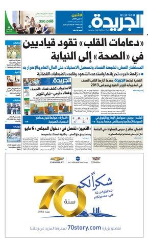 51865cc2a عدد الجريدة الأثنين 12 مارس 2018 by Aljarida Newspaper - issuu