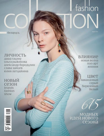 88a986445ad Fashion Сollection Belarus March 2018 by Fashion Collection Belarus ...