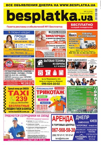 Besplatka  11 Днепр by besplatka ukraine - issuu 7953c887197