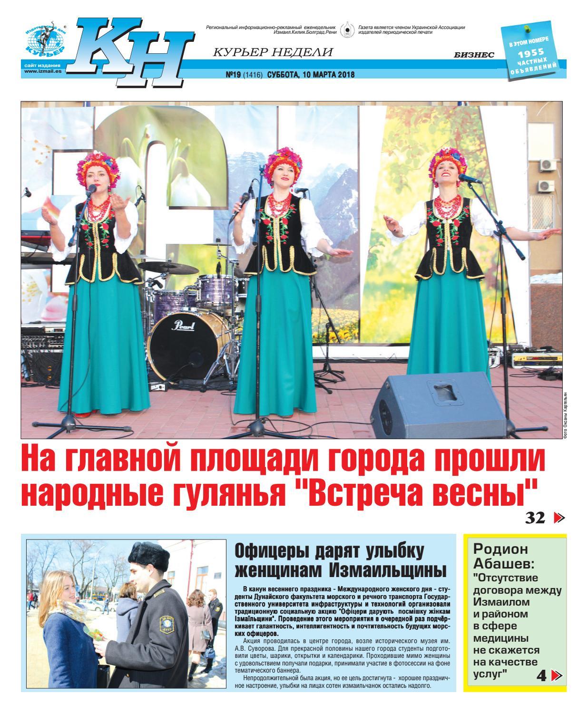 f2485d642e8 КН №19 за 10 марта by Издательский дом