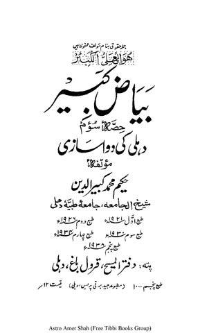 Ilaj Bil Ghiza Urdu Pdf