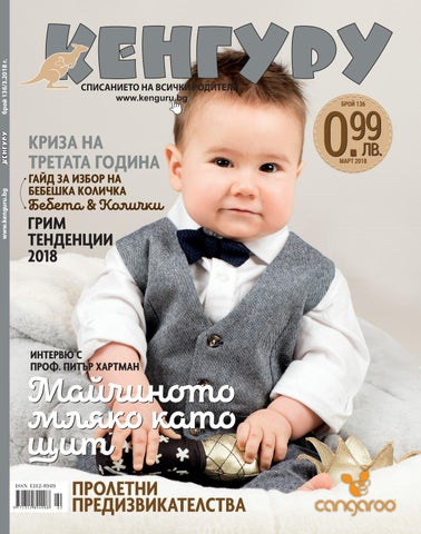 b359281d9aa Списание Кенгуру, брой 135/Февруари, 2018 г. by Списание Кенгуру - issuu