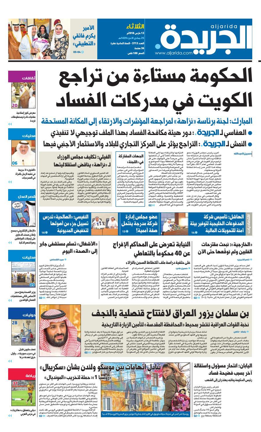 a2c3e8961 عدد الجريدة الثلاثاء 13 مارس 2018 by Aljarida Newspaper - issuu