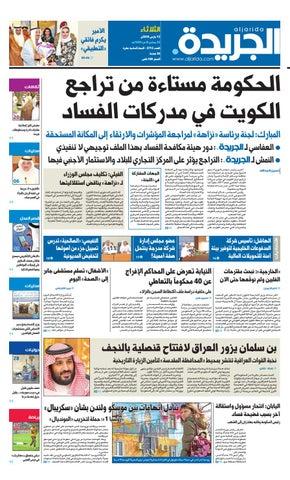 a6306d42b عدد الجريدة الثلاثاء 13 مارس 2018 by Aljarida Newspaper - issuu