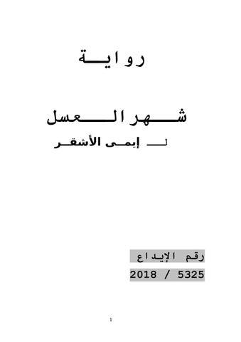 6178a6dcc7b13  روايـة شــهرالــعسل لــ إيمــى القشقــر