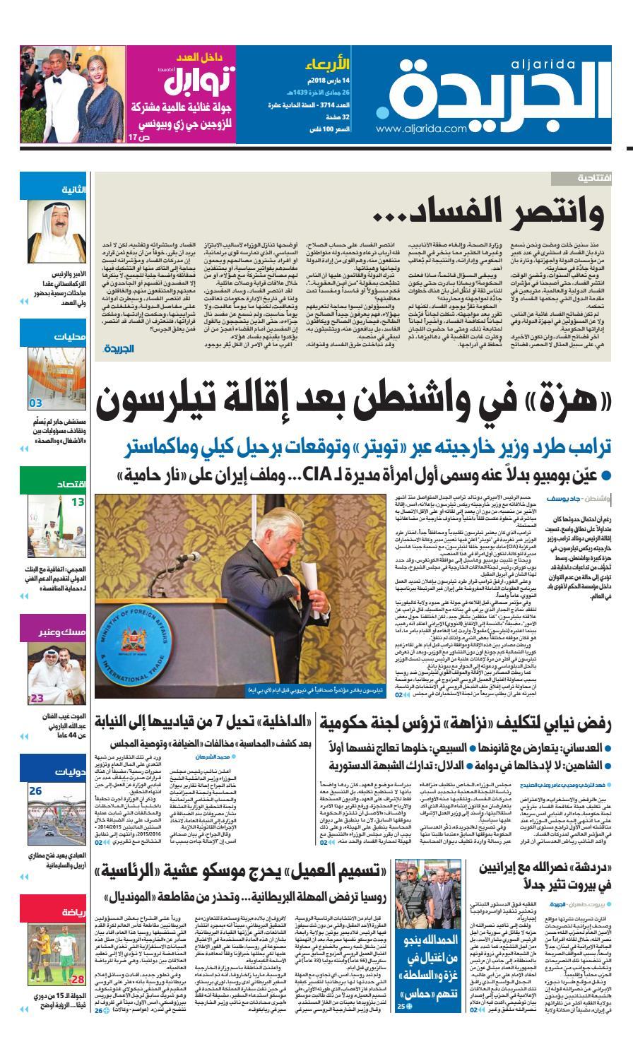 0ee0e447b5486 عدد الجريدة الأربعاء 14 مارس 2018 by Aljarida Newspaper - issuu