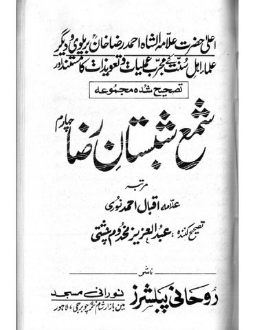 Full Book Of Shama E Shabistan E Raza