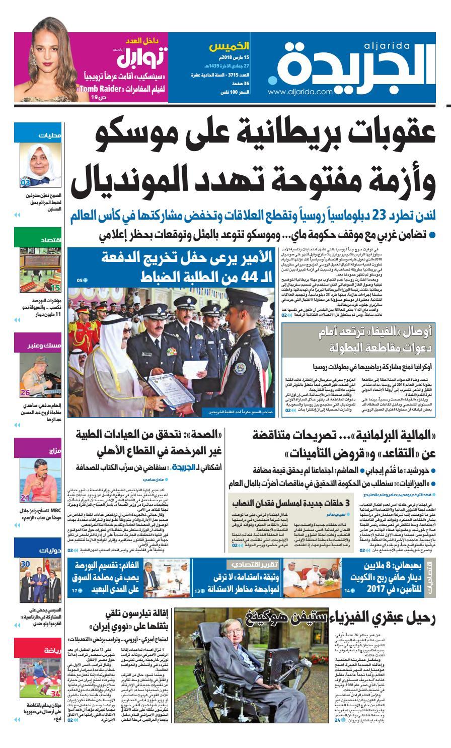 ef087c7da عدد الجريدة الخميس 15 مارس 2018 by Aljarida Newspaper - issuu