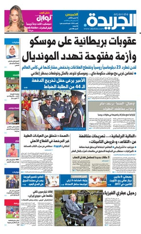 b0c4755f43898 عدد الجريدة الخميس 15 مارس 2018 by Aljarida Newspaper - issuu