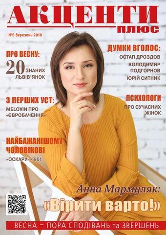 АКЦЕНТИ плюс №5 (березень 2018) by Accents plus - issuu ec902331aca69