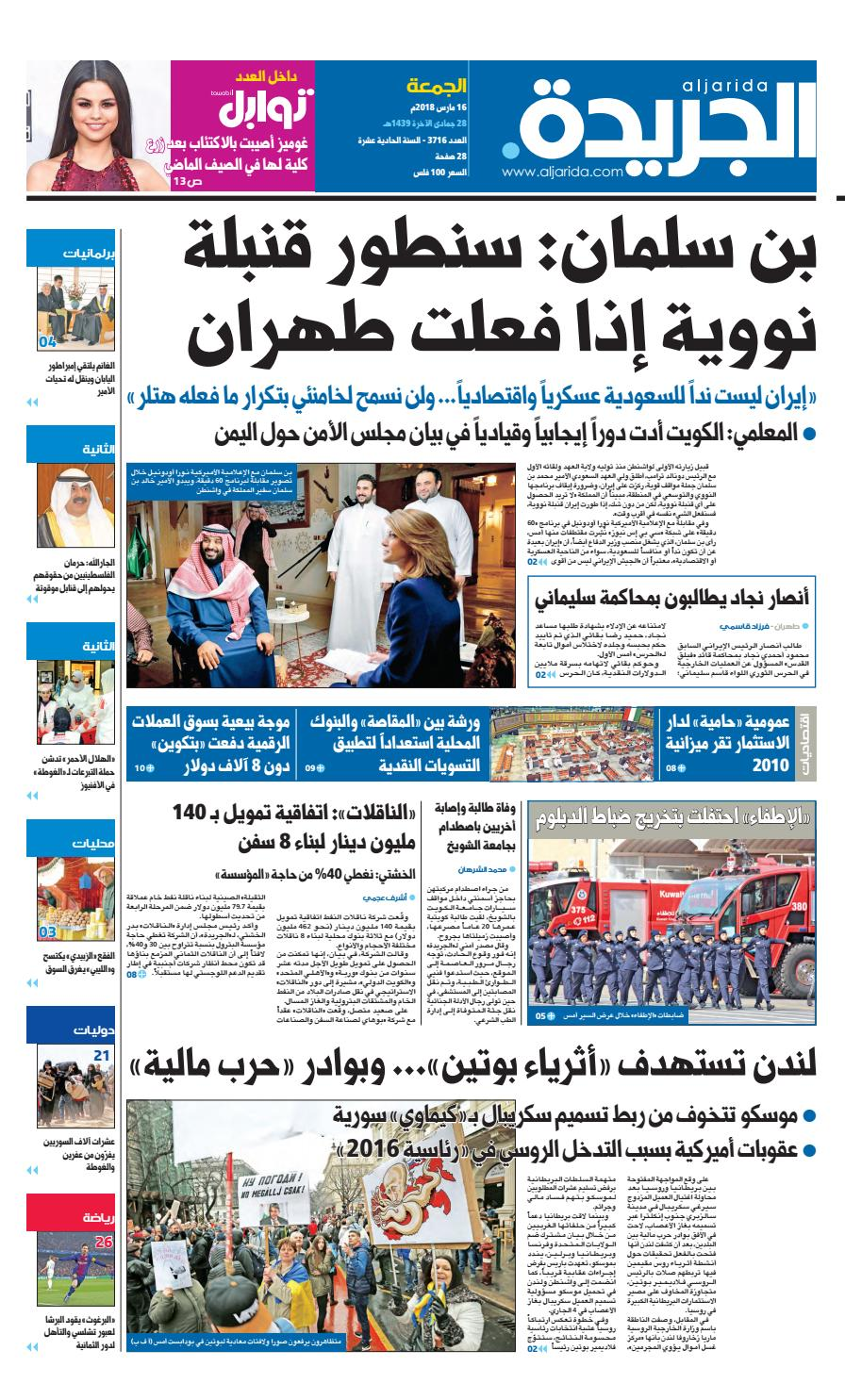 1fb51e16b عدد الجريدة الجمعة 16 مارس 2018 by Aljarida Newspaper - issuu