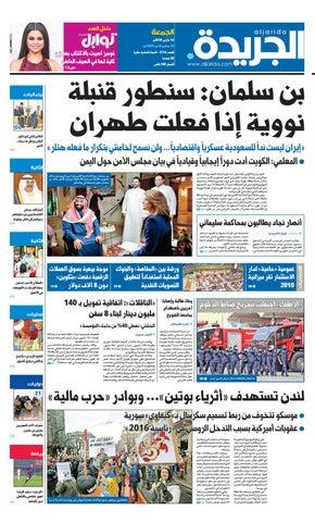 006c1697a8f8b عدد الجريدة الأحد 18 مارس 2018 by Aljarida Newspaper - issuu