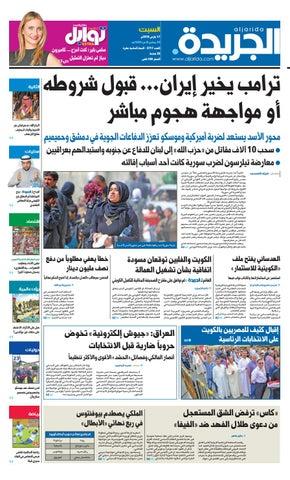 ebda23762 عدد الجريدة السبت 17 مارس 2018 by Aljarida Newspaper - issuu