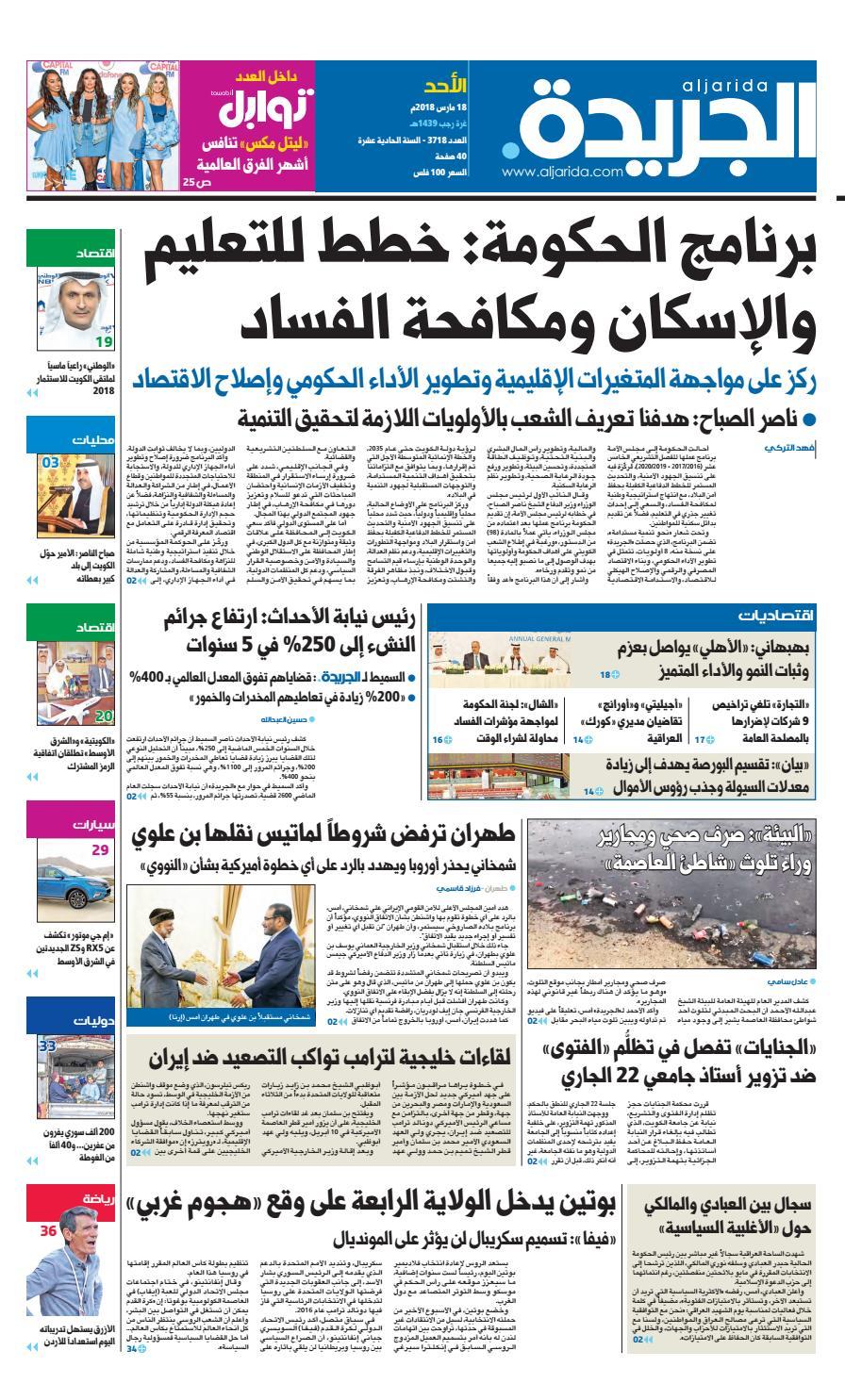 c1c788b2d عدد الجريدة الأحد 18 مارس 2018 by Aljarida Newspaper - issuu