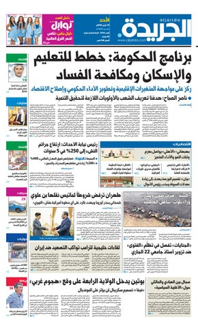 e06e92533 عدد الجريدة الأحد 18 مارس 2018 by Aljarida Newspaper - issuu