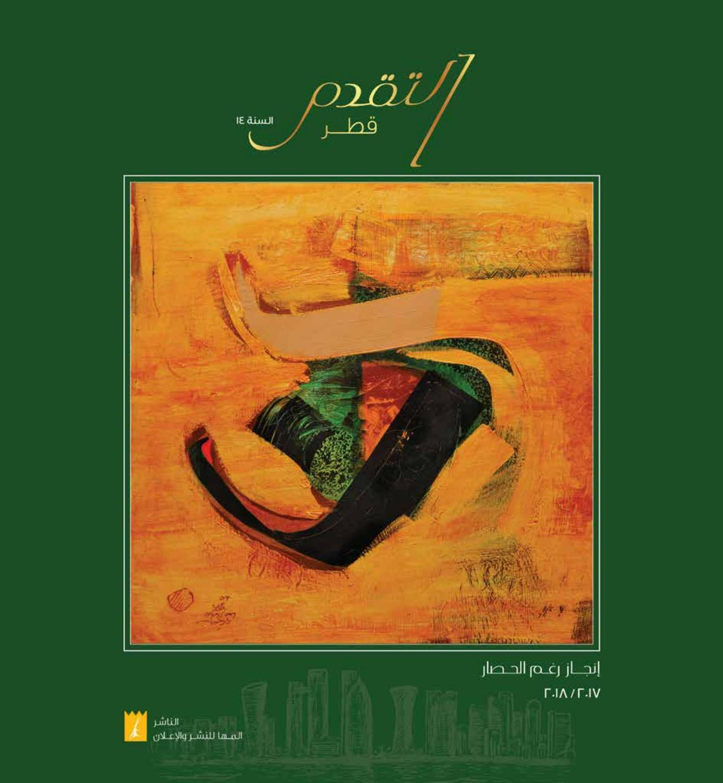 69cbb850312bb Progress arabic issuu com by Oryx Group of Magazines - issuu