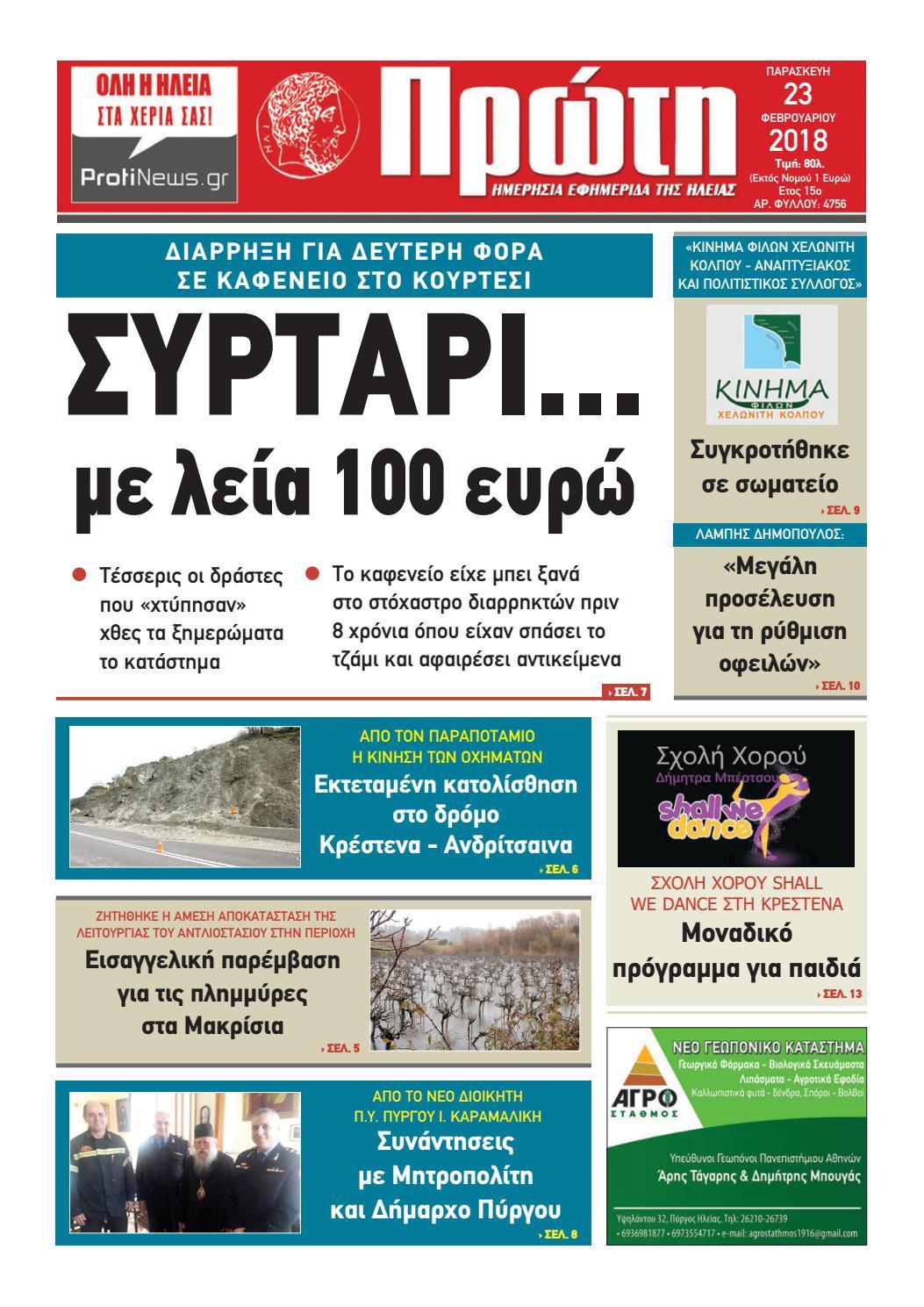 26d6a462d 23feb 24452313113131258 by protinews.gr - issuu