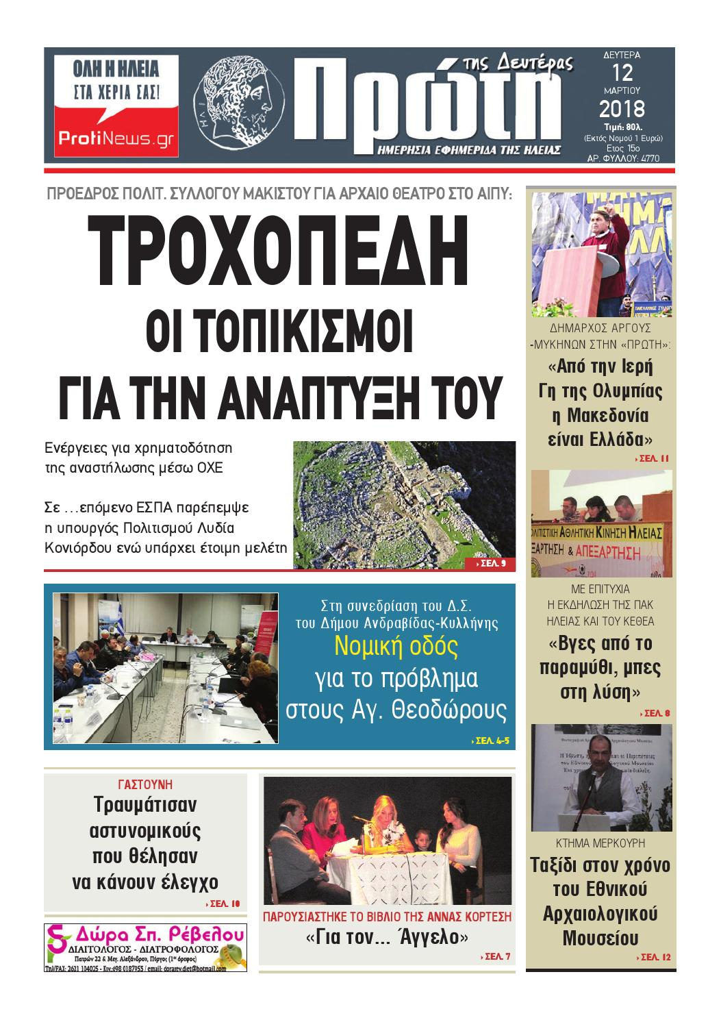 711fc3fda1 12mar 24452313113131258 by protinews.gr - issuu