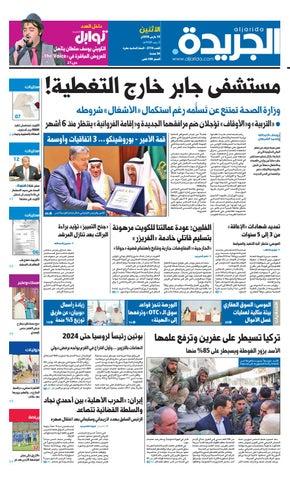 cff247a39 عدد الجريدة الأثنين 19 مارس 2018 by Aljarida Newspaper - issuu