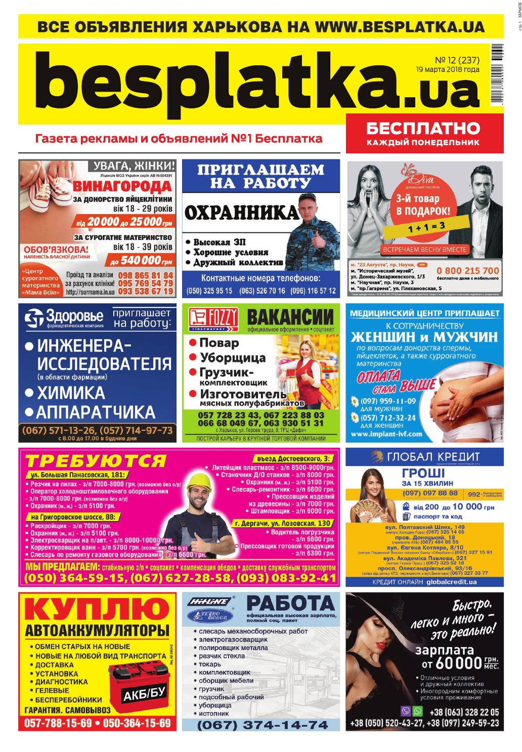 c8ab193ee Besplatka #12 Харьков by besplatka ukraine - issuu