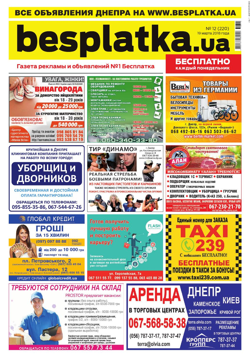 35621ff5afb2 Besplatka #12 Днепр by besplatka ukraine - issuu