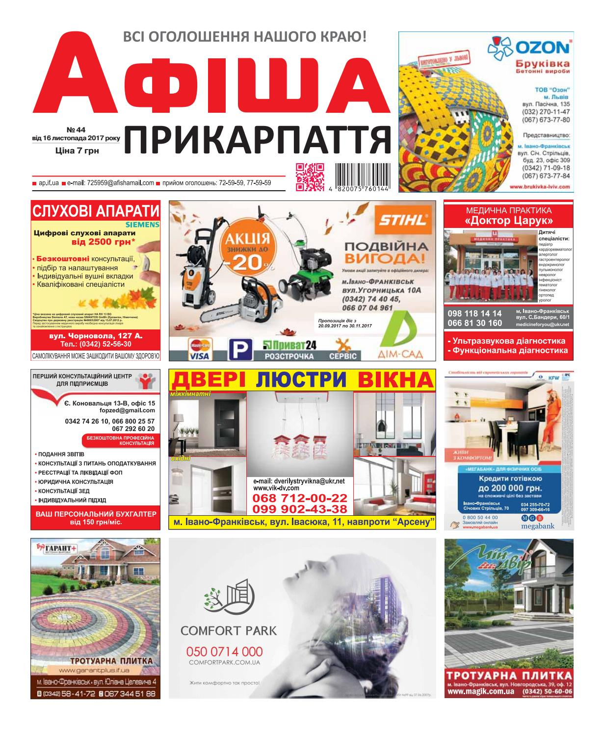 Афіша Прикарпаття 44 by Olya Olya - issuu 2065246b8b949