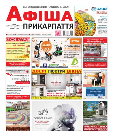 Афіша Прикарпаття 44 by Olya Olya - issuu 4da974166bc58