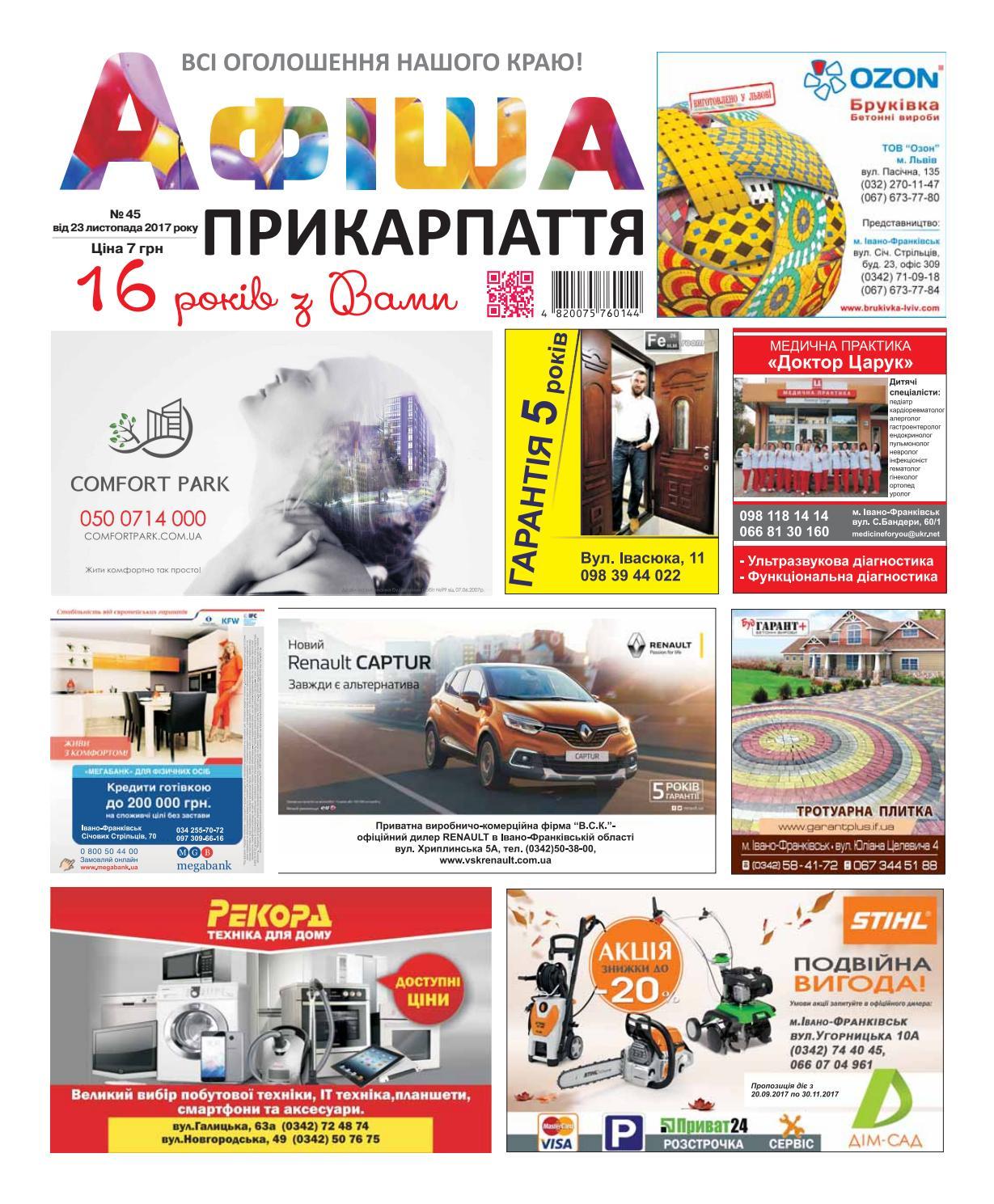 Афіша Прикарпаття 45 by Olya Olya - issuu 696b51cf39c24