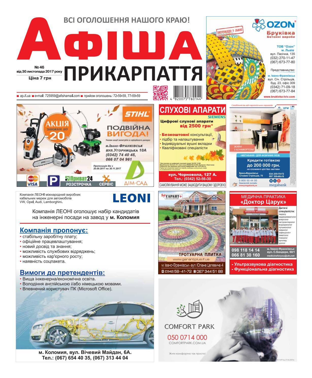 Афіша Прикарпаття 46 by Olya Olya - issuu adcb7cfea407d