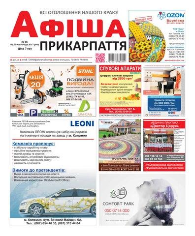 Афіша Прикарпаття 46 by Olya Olya - issuu 68260fe57d993