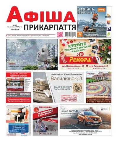 Афіша Прикарпаття 48 by Olya Olya - issuu 20ca508dd1cf7