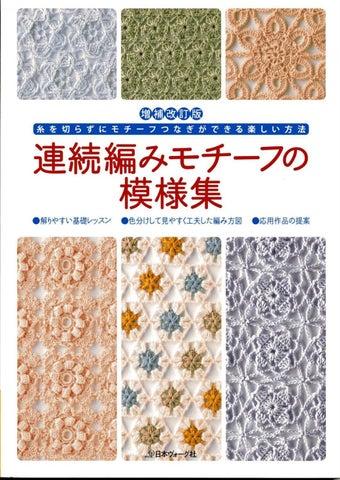 Crochet Motifs Ebook