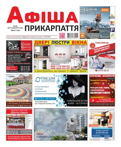 Афіша Прикарпаття 49 by Olya Olya - issuu 2aa3cd11e9af9