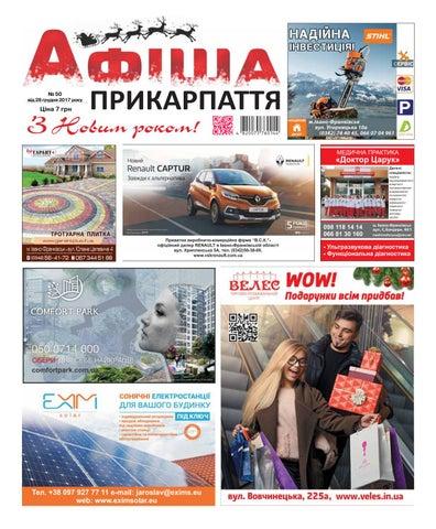 Афіша Прикарпаття 50 by Olya Olya - issuu a18f790092441