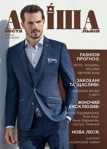 Афіша міста Львів №03 (36) 2018 by ukr415 - issuu 42bd9c47832d4